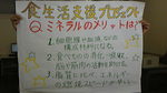 5月食Pデー2.jpg